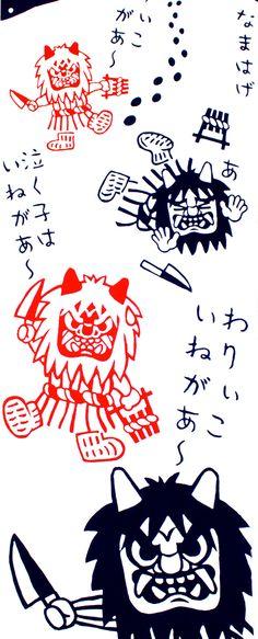 Japanese washcloth, Tenugui 秋田県 なまはげ Namahage in Akita pref.