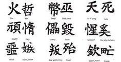 Suche Simbolos y su significado para tatuajes. Ansichten 75955.