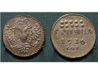 10 копеек 1726 Гривна (СПБ) Russian Money, Coins, Italian Lira, World, Rooms