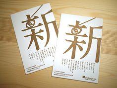 new year card …