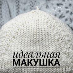 Сегодня я хочу вам показать один из вариантов убавления петель макушки шапки. Таким способом у вас получится идеально Ровная и красивая…