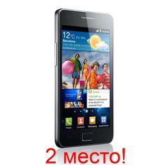 На 2 месте - Samsung Galaxy S II (i9100), стоимостью от 3 949 грн. - http://vcene.ua/samsung-galaxy-s-ii-i9100-p/