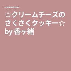 ☆クリームチーズのさくさくクッキー☆ by 香ヶ緒