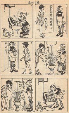 Lao Fu Tze - Toilet Repair