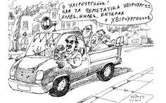 Σκίτσο του Ανδρέα Πετρουλάκη (06.05.17) | Σκίτσα | Η ΚΑΘΗΜΕΡΙΝΗ