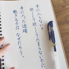 あんなに欲しかったモノなのに、手に入れると、その大切さが当たり前になってしまう。 人でも物でも。なんでもそうや。 #ふが #あの思いを取り戻せ #ハンター気質 #私は #セールでまた買ってしまう #いっぱいあるのに #漂う #やっちまった感 #書 #書道 #硬筆 #ボールペン #ボールペン字 #切実に #美文字になりたい #美文字 #手書き #手書きツイート #手書きツイートしてる人と繋がりたい #calligraphy #japanesecalligraphy