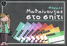 Μια τάξη...μα ποια τάξη;: Μαθαίνοντας στο σπίτι About Me Blog, Cover, Books, Libros, Book, Book Illustrations, Libri
