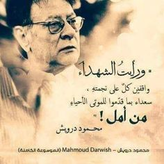 Arabic Poetry, Arabic Words, Arabic Quotes, Words Quotes, Love Quotes, Sayings, Palestine History, Self Awareness, Sweet Words