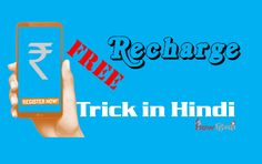 Free Recharge Trick in हिंदी Jio, Airtel, Idea, Vodafone, All SIMPhoto Banane Ka Apps Download For Android Phone हिंदी में जानकारी