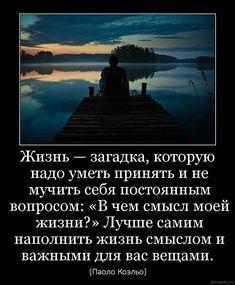 цитаты со смыслом: 14 тыс изображений найдено в Яндекс.Картинках