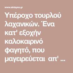 Υπέροχο τουρλού λαχανικών. Ένα κατ' εξοχήν καλοκαιρινό φαγητό, που μαγειρεύεται απ' άκρο σε άκρο στην Ελλάδα, σε πολλές παραλλαγές, με όλα τα υπέροχα μεσο