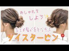 【ヘアアレンジ】まとめ髪が苦手な方に ツイスターピン SALONTube 渡邊義明 - YouTube Hair Makeup, Hairstyle, Hair Ideas, Youtube, Fashion, Moda, Fashion Styles, Hairdos, Hair Style