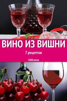 Захотелось удивить гостей изысканным напитком – приготовь вино из вишни. Смотри рецепты с фото, узнай для каждого время, необходимое для готовки, энергетическую ценность, количество получившихся порций. Экспериментировать с составом напитка легко и интересно! #рецепты #еда #кулинария #вкусняшки Cocktail Recipes, Cocktails, Yummy Food, Tasty, Alcohol Recipes, Wine And Beer, Wines, Red Wine, Alcoholic Drinks
