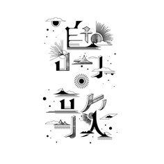 台湾九零后设计师 <wbr>Tseng <wbr>Kuo-Chan <wbr>字体设计及平面设计作品欣赏