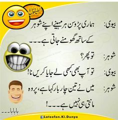 Quotes Husband Wife Urdu Poetry Funny Jokes Jokes Quotes Hilarious Jokes Funny Pinterest 292 Best Jokes husband Wife Images In 2019 Jokes Quotes Funny