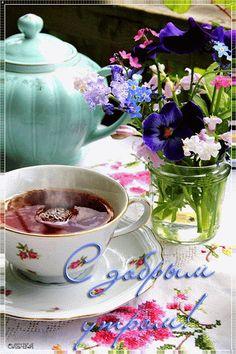 Доброе утро картинки красивые анимированные. С чашкой кофе или чая, приятные пожелания, которые поднимут настроение вам и вашим знакомым из социальных сетей на весь день.   С добрым утром, мир! Вставайте, люди! Ведь вокруг такая красота! В этот день давайте вместе будем Счастливы! Сегодня и всегда! Какое счастье-утром встать. Включить компьютер на рассвете, И …