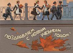 Открытка 1 сентября, Поздравляем с новым учебным годом, Неизвестен, 1959 г.