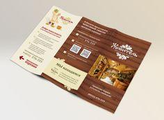Рекламный буклет для