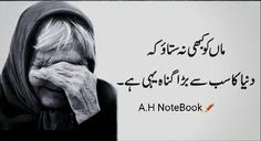 A.H Maa Quotes, Urdu Quotes, Quotations, Life Quotes, Love Quotes For Crush, Sweet Love Quotes, Crush Quotes