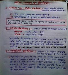 Polity in Hindi General Knowledge Book, Gernal Knowledge, Knowledge Quotes, Science Biology, Science Facts, Political Science, Study Skills, Study Tips, Ias Study Material