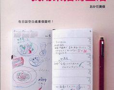 Illustration de kawaii n'importe où n'importe quand-dessin japonais livre (en chinois)