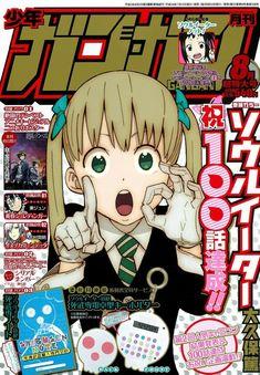 monthly shonen gangan uploaded by ً on We Heart It Manga Anime, Fanarts Anime, Manga Art, Anime Characters, Anime Art, Anime Soul, Soul Eater Manga, Manga Magazine, Magazine Wall