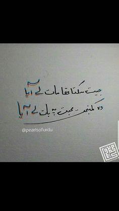 Shyari Quotes, Rumi Quotes, Poetry Quotes, Best Quotes, Life Quotes, Qoutes, Urdu Poetry Romantic, Love Poetry Urdu, Quotes Deep Feelings