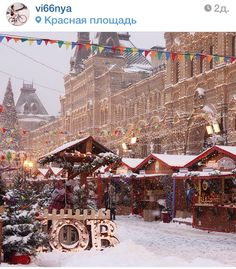 Moscow, winter 2014-2015 #snow #wonderland #russia Красная площадь, ГУМ.