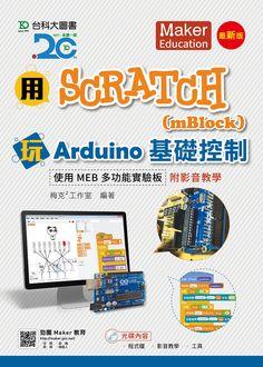 PB118-用Scratch(mBlock)玩Arduino基礎控制-使用MEB多功能實驗板附影音教學 - 最新版