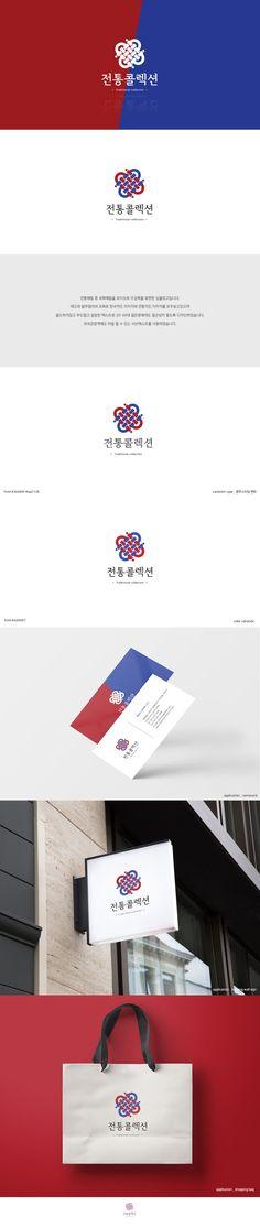 전통컬렉션 한복 바느질 Brand Identity Design, Graphic Design Branding, Logo Branding, Packaging Design, Logo Design, Logos, Typo Logo, Typography, Korea Logo