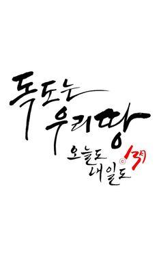 Calligraphy by 13month #캘리그라피 #독도 #2014