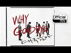 ▶ [MV] The BOSS(대국남아) _ Why Goodbye(와이 굿바이) - YouTube