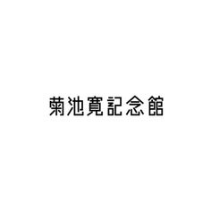 Typo Logo, Typography Fonts, Typography Design, 3 Logo, Chinese Logo, Chinese Design, Typographie Logo, Font Design, Japan Logo