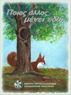 Ποιος άλλος μένει εδώ ; Ένα παραμύθι για τον σκίουρο και τους συγκάτοικούς του στο δέντρο, από το Κέντρο Περιβαλλοντικής Εκπαίδευσης Καστοριάς. Ένα παραμύθι που αναδεικνύει τις σχέσεις αλληλεξάρτησης και αλληλεπίδρασης που συνδέουν όλους τους «κατοίκους» ενός δέντρου, και σε προβολή, όλους τους κατοίκους του ,«δέντρου της Γης». Το παραμύθι αυτό είναι τμήμα του εκπαιδευτικού προγράμματος «Τα Μυστικά του Δάσους». Το πρόγραμμα απευθύνεται σε παιδιά προσχολικής και πρώτης σχολικής ηλικίας.