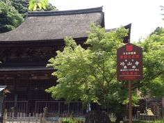 重要文化財 山口 功山寺