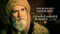 icu ~ 48215339 Sanjana V Singh (With images) Inspirational Quotes In Hindi, Motivational Picture Quotes, Hindi Quotes On Life, Poetry Quotes, Friendship Quotes, People Quotes, True Quotes, Qoutes, Kabir Quotes