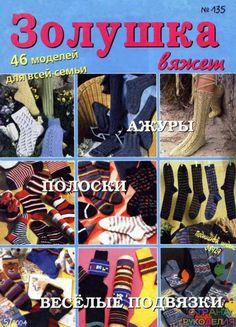 Золушка вяжет 135-2004-05 Носки. - Золушка Вяжет - Журналы по рукоделию - Страна…