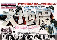 EARTHQUAKE (1974) 大地震