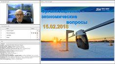 Организационно - Экономический и Правовой Вебинар SkyWay 15.02.2018. Инв...