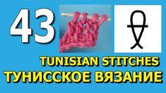 Тунисское вязание Tunisian crochet 43