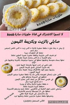 Arabic Sweets, Arabic Food, Algerian Recipes, Cooking Cream, Tea Biscuits, Gourmet Desserts, Sweet Sauce, Fritters, Cake Recipes