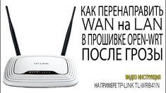 Меняем WAN на LAN в прошивке OPEN-WRT Сгорел или не работает WAN