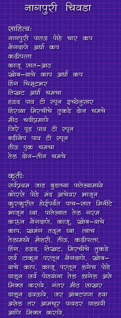 Nagpuri Chivda #diwali #recipe