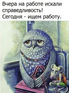 Russian Humor, Funny Expressions, Good Morning Greetings, Illustrators, Fun Facts, Funny Pictures, Cute Animals, Hilarious, Drawings