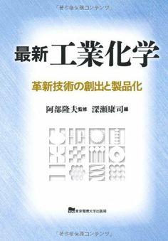 最新 工業化学─革新技術の創出と製品化 阿部隆夫, http://www.amazon.co.jp/dp/4501627301/ref=cm_sw_r_pi_dp_wblhtb00M7F22