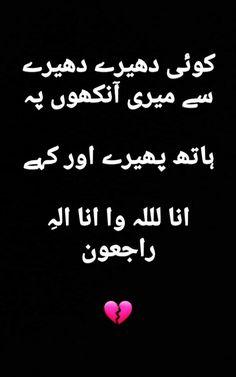 So gain na tm motii? mana b kra tha IloveyousoomuchMeriiiiiiJaaannm ❤❤Nhi soti m.agr mjhay yeh umeed hoti k tm haath kaat logi❤.kata tw nhi na? Urdu Thoughts, Deep Thoughts, Urdu Poetry, Sad Quotes, Gain, Novels, Heart, Funny, Ha Ha