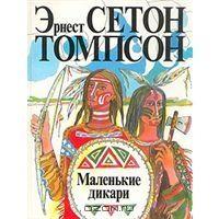 Книга «Маленькие дикари» Эрнест Сетон Томпсон - купить на OZON.ru книгу с быстрой  доставкой   5-87258-004-5 517f57d8bbf
