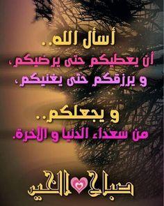 Good Morning Arabic, Good Morning Photos, Good Morning Gif, Good Morning Flowers, Morning Pictures, Morning Wish, Beautiful Morning Messages, Good Morning Messages, Morning Texts