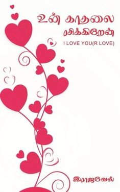 Un Kathalai Rasikiren: I Love You (R Love) Ebooks2go Inc https://www.amazon.in/dp/1545708118/ref=cm_sw_r_pi_awdb_t1_x_YaHTAbGN0WW2N