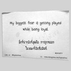 My biggest fear is getting played while being loyal. สิ่งที่น่ากลัวที่สุดคือ การถูกหลอก ในขณะที่ฉันซื่อสัตย์. #เก็บไว้ให้เธอ #คำคม #คำคมโดนใจ #คำคมภาษาอังกฤษ #คำคมโดนๆ My Life Quotes, Mood Quotes, Best Quotes, Impress Quotes, Thai Words, Motivational Quotes, Inspirational Quotes, Getting Played, Biggest Fears